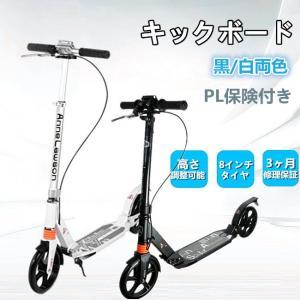 キックボード キックスクーター 8インチ 軽量 足踏み式ブレーキ 折り畳み式 黒 白 3段階式  持ち運び便利なベルト付き 子供用 大人用 3ヶ月修理保証
