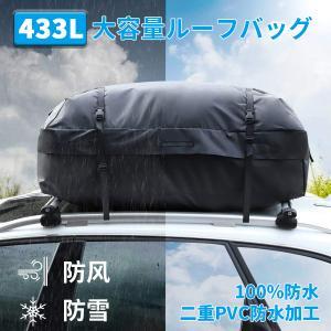 【大容量、収納力抜群】サイズ97×97×46cm、433Lと大容量、荷物が沢山入れます。また、ソフト...