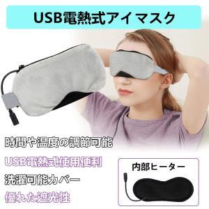 ホットアイマスク 睡眠アイマスク USB 電熱式ヒーター 疲れ緩和 睡眠改善  繰り返し使用 タイマ...