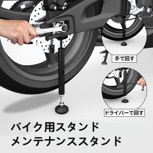 バイクリアスタンド バイクメンテナンススタンド バイク用スタンド 整備用スタンド バイク整備
