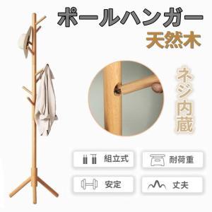 直径52cm×高さ176cm 。 枝の数:8本。 材質:ブナ。 耐荷重:フック一個あたり6kg/全体...