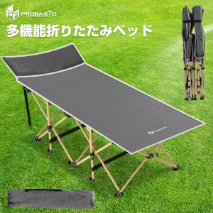 コット キャンプコット 折りたたみベッド 軽量 アウトドアベッド 収納ケース付き 組立簡単 良い通気...