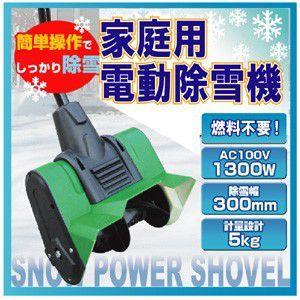 家庭用電 除雪機  雪かき機  超軽量5kg   小型 除雪機|probrand