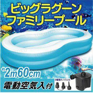 【電動空気入付】 2.6mビックプール  子供用ビニールプール 大きいプール