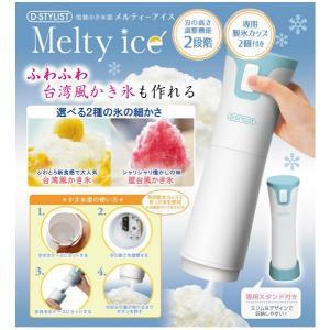 電動ハンディカキ氷器 【刃の高さ2段階調節可】 シャリシャリorふわとろ!|probrand