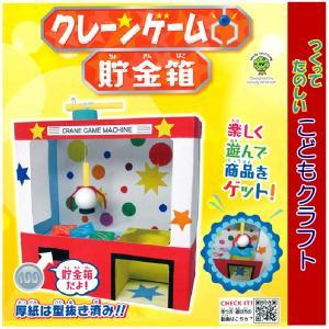 クレーンゲーム貯金箱 【工作キット】【子供向け】【自由研究】