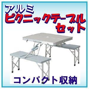 アルミ製 ピクニックテーブルセット|probrand