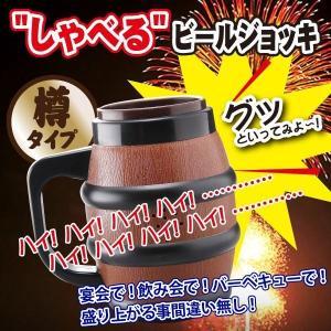 しゃべるビールジョッキ ビールDEごきげん!!  樽タイプ|probrand