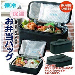 保冷・保温お弁当バッグ 2段弁当用|probrand