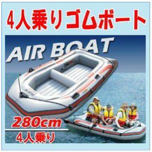 電動空気入付 4人乗りゴムボート 大型ゴムボート280cm 【送料無料】|probrand