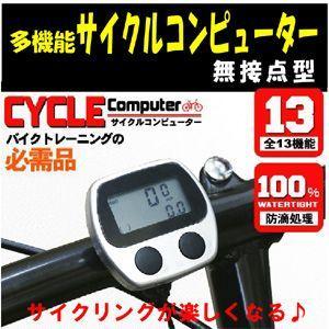 無接点型サイクルコンピューター|probrand