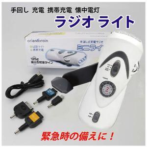 多機能 AM/FMラジオ ライト  携帯・スマホ充電可能  手回し充電 ソーラー発電