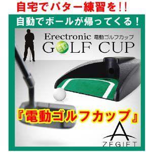 電動ゴルフカップ|probrand