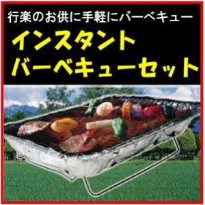 BBQ インスタントバーベキューセット インスタント BBQコンロ|probrand