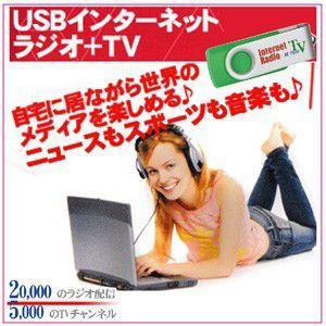 ◆インターネット上に世界で配信されているTV/ラジオ配信局に簡単にアクセス出来る    USB装置!...