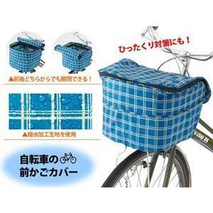 自転車カゴカバー ふた付防犯タイプ|probrand