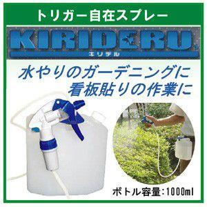 トリガー自在スプレー 1000ml KIRIDERU/キリデル|probrand