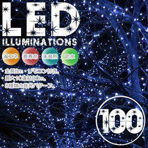 高輝度LEDイルミネーション100灯9m  連結可 コントローラー付|probrand