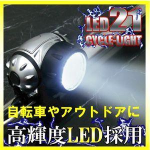21灯LEDサイクルライト|probrand