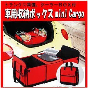 車用収納ボックス mini Cargo トランク収納|probrand