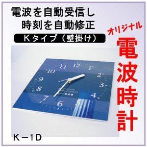 オリジナル掛け時計 K-1Dタイプ.電波時計|probrand
