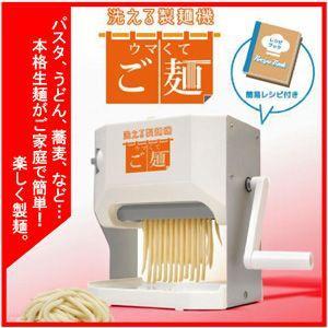 レシピ付き!! 洗える製麺機  パスタメーカー  うどんメーカー 蕎麦メーカー ウマくてご麺|probrand
