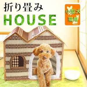 ◆お家の中で戸建て型のペットハウス!?軽量で屋根まである贅沢なペットハウスの登場です!!  ◆屋根部...