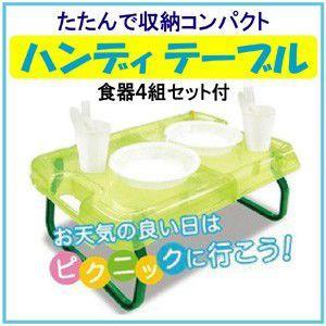 わくわくピクニックセット 食器セット4組付 簡単・便利に食卓に!! ハンディーテーブル|probrand