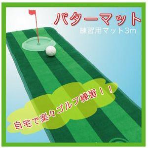 パターマット/ゴルフ練習用マット 3m|probrand