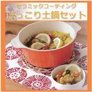 セラミックコーティング ほっこり土鍋セット(片手鍋18cm、両手鍋20cm)|probrand