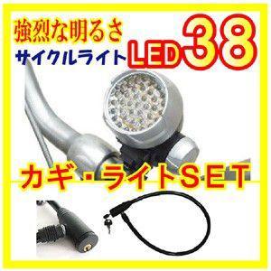 38灯LEDサイクルライト・自転車用ロック SET 送料無料|probrand