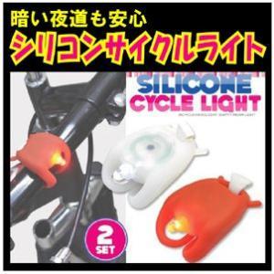 シリコンサイクルライト2個セット|probrand