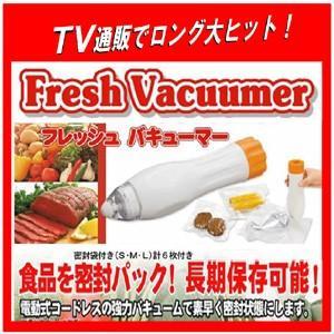 長期保存密封パック Fresh Vacuumer/フレッシュバキューマー NP-21 ハンディー密封パック器|probrand