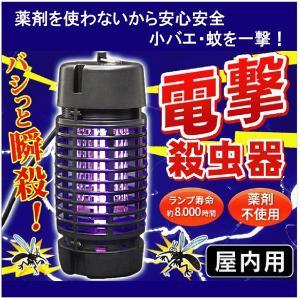 電撃殺虫器  蚊やハエなどの害虫駆除  電撃殺虫灯 薬剤不使用 屋内用|probrand