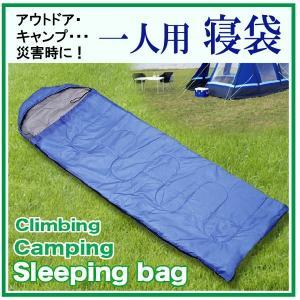 シュラフ 寝袋 キャンプ  災害ボランティアに|probrand