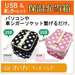 USBぽかぽかランチバッグ 保温弁当 |probrand