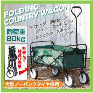 園芸用折り畳み式ワゴン  レジャー ワゴン ガーデニング/レジャー  カントリーワゴン|probrand
