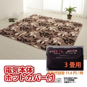 ポイント10倍 森田電工 ホットカーペット3畳 ドット柄ホッ...