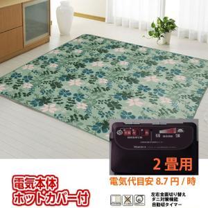 ホットカーペット 2畳 電気カーペット 2畳用 ラグ カーペット 絨毯 2帖 ウレタン入り ふかふか...