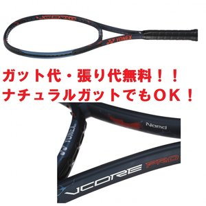 ヨネックス(YONEX) VCORE PRO 100 Vコアプロ100 送料無料 ガット代張り代無料...