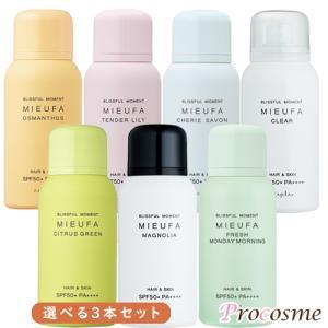 シンプルだけど上品、香る髪用UVケア。 紫外線から髪と肌をしっかり守ります。 SPF50+ PA++...