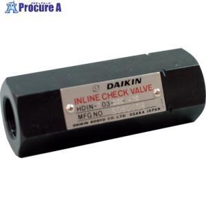ダイキン インラインチェック弁 HDIN-T10-05 ▼101-6814 ダイキン工業(株)|procure-a