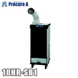 【送料無料】デンソー/DENSO 10HR-SB1 スポットクーラー INSPAC 首振り型 単相100V スポットクーラー/冷房/業務用【代引決済不可】|procure-a