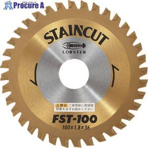 エビ ステンカット 100mm FST100 ▼123-7926 (株)ロブテックス LOBSTER|procure-a