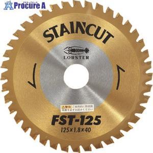 エビ ステンカット 125mm FST125 ▼123-7942 (株)ロブテックス LOBSTER|procure-a