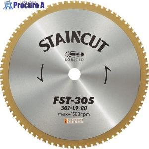 エビ ステンカット 307mm FST305 ▼123-7977 (株)ロブテックス LOBSTER|procure-a