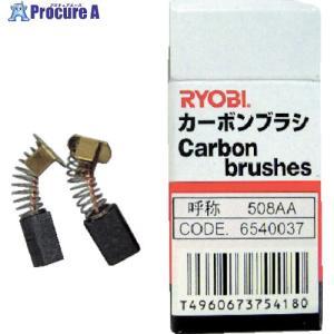 リョービ カーボンブラシ(2個入り) 508AA 2個▼289-9647 リョービ(株) RYOBI|procure-a