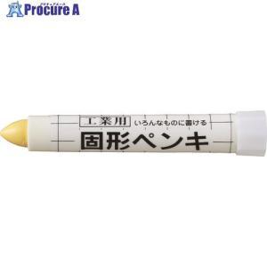 サクラ 固形ペンキ 黄KSC3-Y ▼331-6360(株)サクラクレパス|procure-a