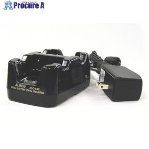 アルインコ ツイン急速充電器セット EDC158A ▼336-5506 アルインコ(株) 電子事業部|procure-a