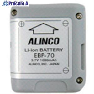アルインコ リチウムイオンバッテリーパック 3.7V 1000mAh EBP70 ▼336-5514 アルインコ(株) 電子事業部|procure-a
